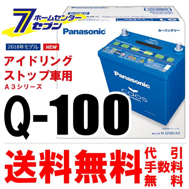 パナソニック バッテリー カオス N-Q100/A3 アイ...