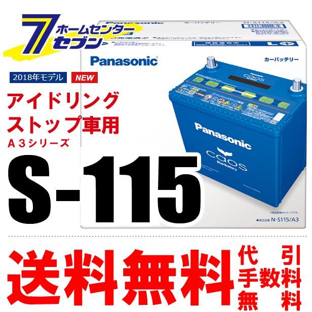 カオス バッテリー N-S115/A3  パナソニック  ア...