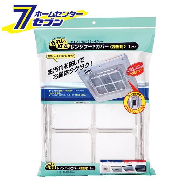 レンジフードカバー浅型用 33×42×4.5?p 1枚  ア...