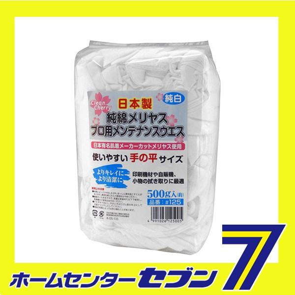 プロ用メンテナンスウエス No.125 500g 高田商事 ...