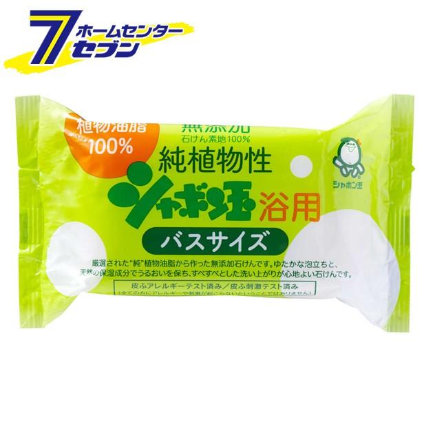 【ボディ用石けん】シャボン玉石けん純植物性浴用...