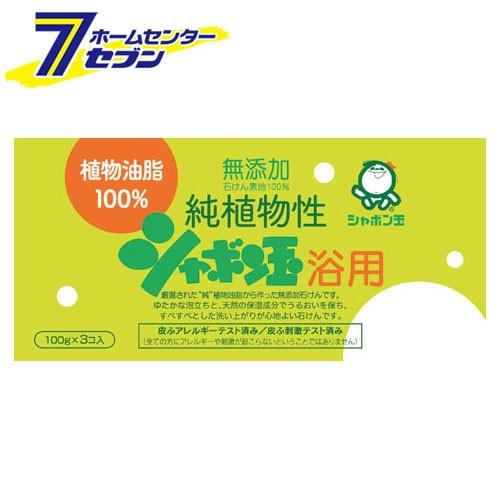 【ボディ用石けん】シャボン玉石けん純植物性シャ...