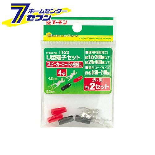 エーモン工業amon U型端子セット 1162