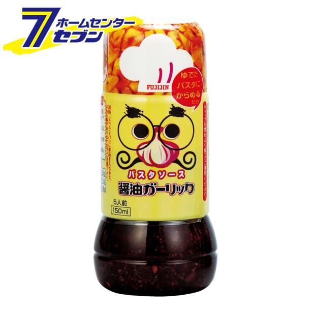 パスタソース醤油ガーリック 150ml フジジン