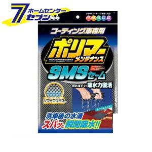 【洗車用品】 驚異の吸水力 ポリマーメンテナンス...