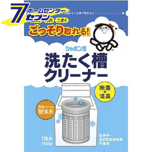 シャボン玉石けん 洗たく槽クリーナー500g 洗濯用...