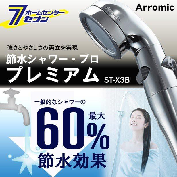 アラミック シャワーヘッド ST-X3B 節水シャワー...