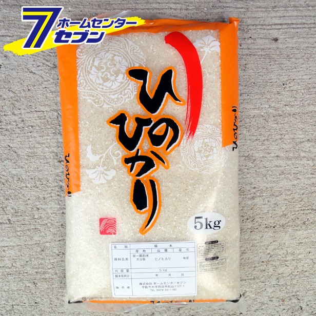 大分県産 ひのひかり 10kg(5kg×2袋)単一原料米 ...