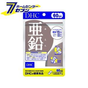 DHC 亜鉛 60日分 60粒[dhc サプリ 亜鉛 サプリメ...
