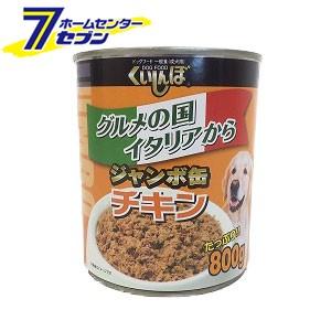 くいしんぼ ジャンボ缶 チキン 800g  森光商店 [...
