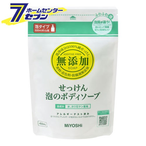 無添加 泡のボディソープ 詰替 450mlミヨシ石鹸 ...