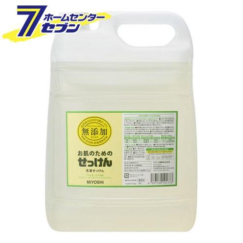 無添加 衣類のせっけん(5L)ミヨシ石鹸 [石鹸 石...