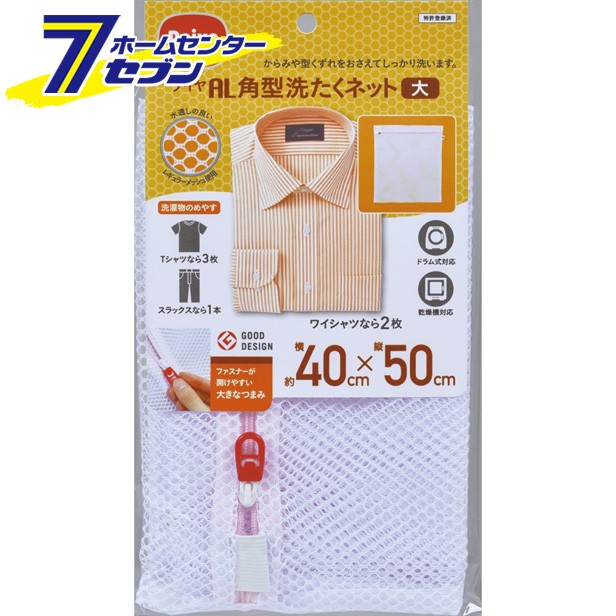 ダイヤコーポレーション AL角型洗濯ネット大 ホ...