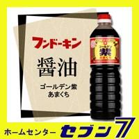 フンドーキン ゴールデン紫 あまくちしょうゆ 1リ...