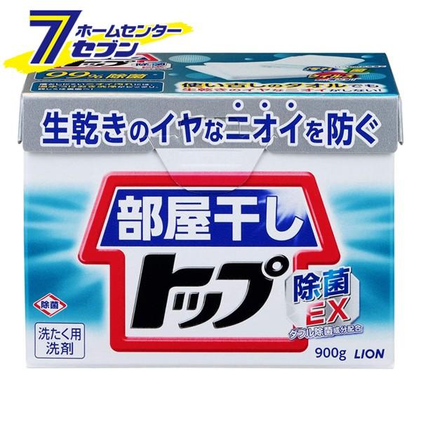 部屋干しトップ 除菌EX 900g  ライオン [衣料用洗...