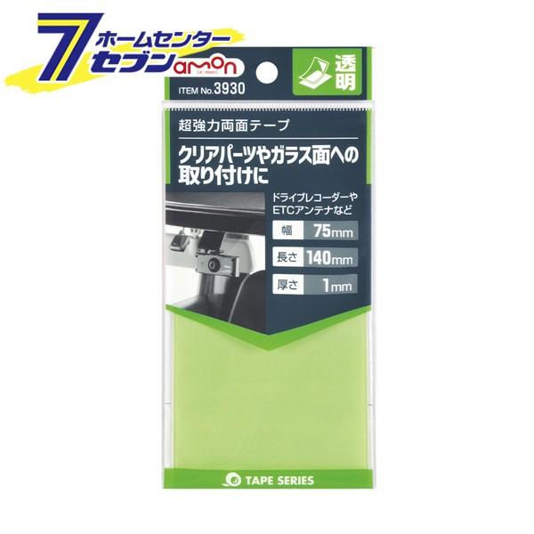 超強力両面テ−プ (透明) 3930 エーモン工業 [...
