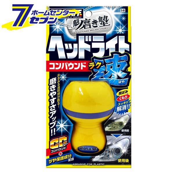 魁 磨き塾 ラク速 ヘッドライトコンパウンド 45ml...