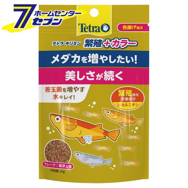 テトラ キリミン 繁殖+カラー  20g  スペクトラ...