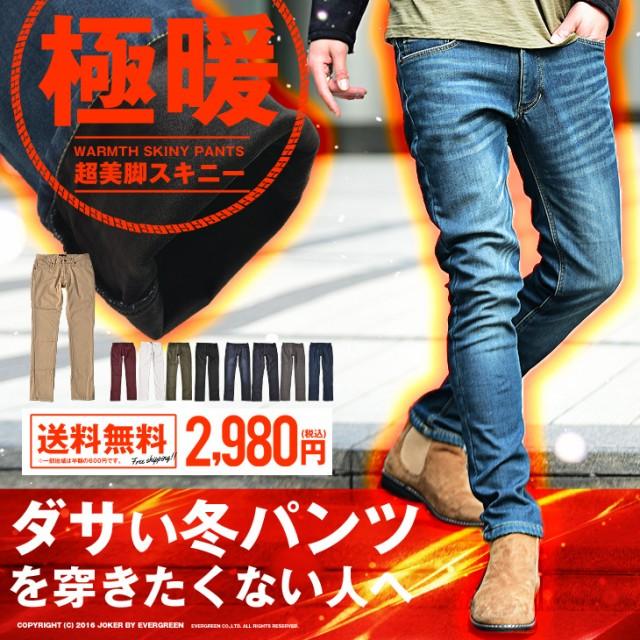 ◆送料無料◆ スキニーパンツ メンズ スキニー デ...