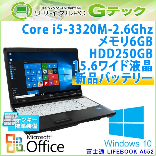 [MS Office 2010Professional]富士通 LIFEBOOK A5...