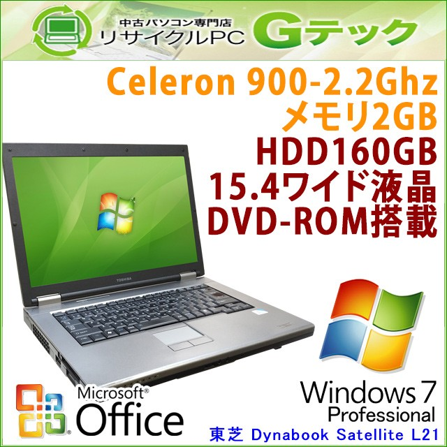 [MS Office 2003Personal]東芝 Dynabook Satellit...