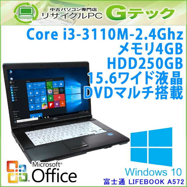 [MS Office 2013Personal]富士通 LIFEBOOK A572/F...