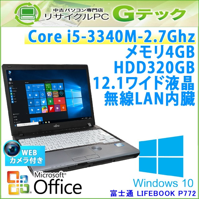 [MS Office 2010Professional]富士通 LIFEBOOK P7...