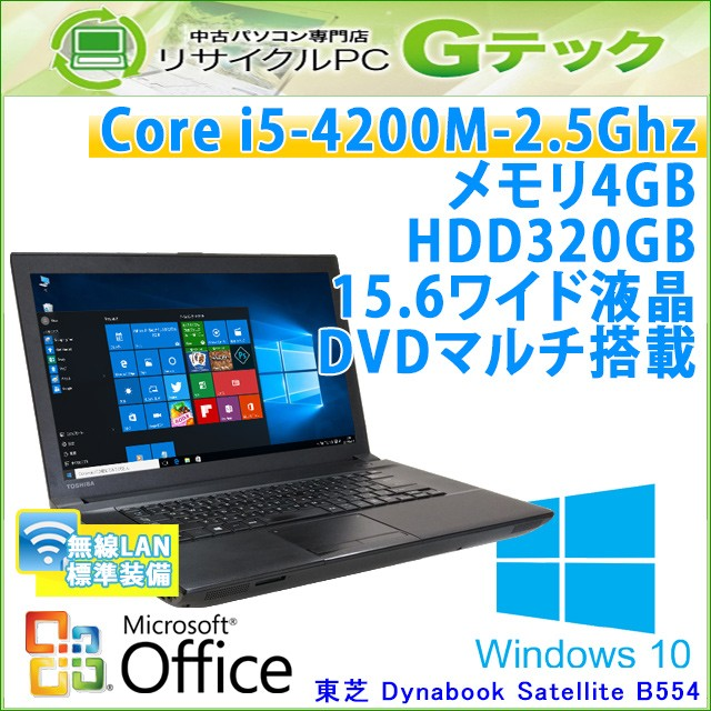 [MS Office 2013Home&Business]東芝 Dynabook Sat...