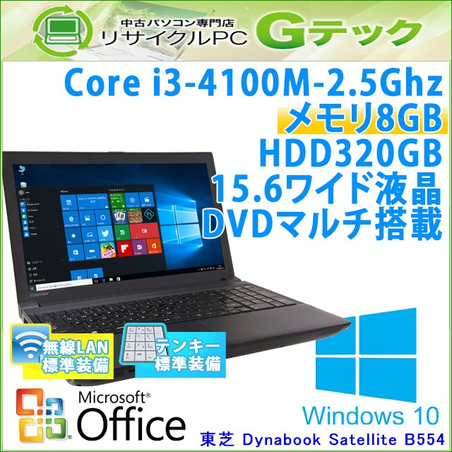[MS Office 2016Personal]東芝 Dynabook Satellit...