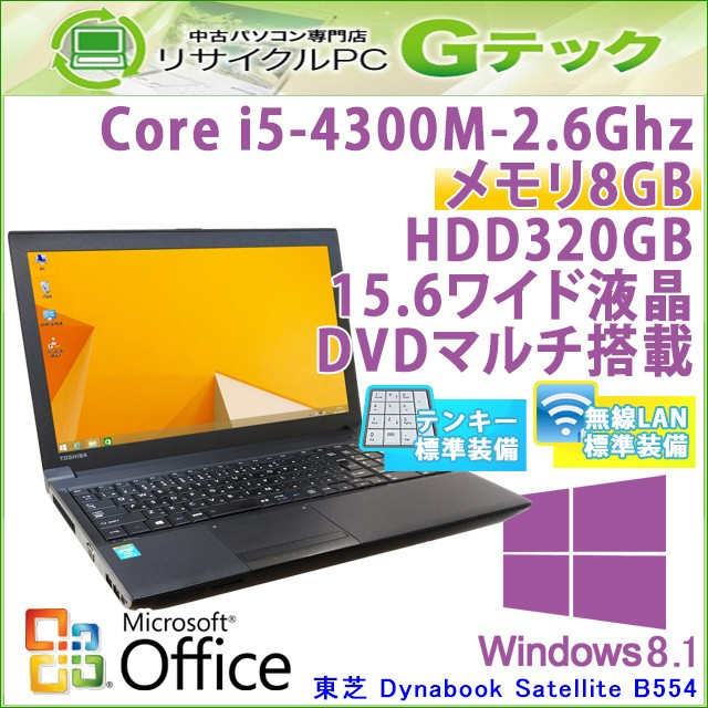 [MS Office 2007Professional]東芝 Dynabook Sate...