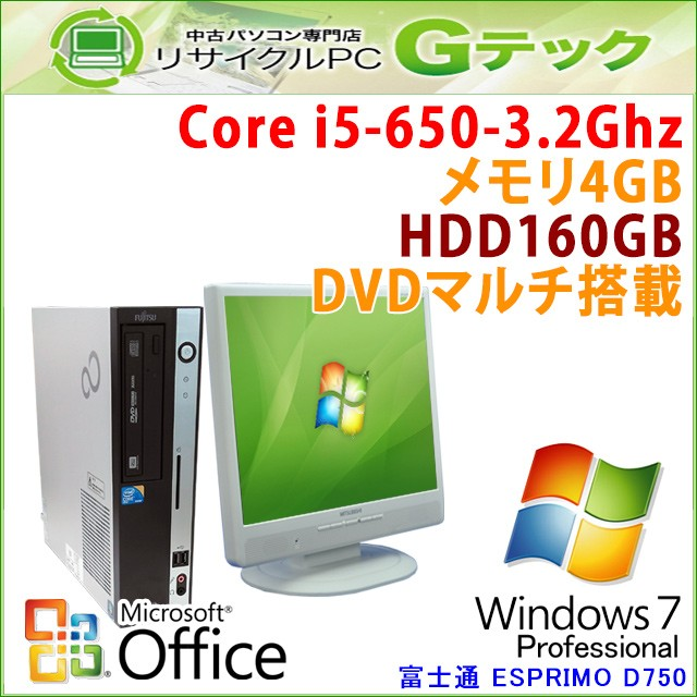 [MS Office 2013Home&Business]富士通 ESPRIMO D7...