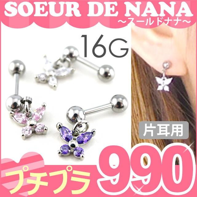 ボディピアス 【Soeur de Nana】 バタフライジュ...
