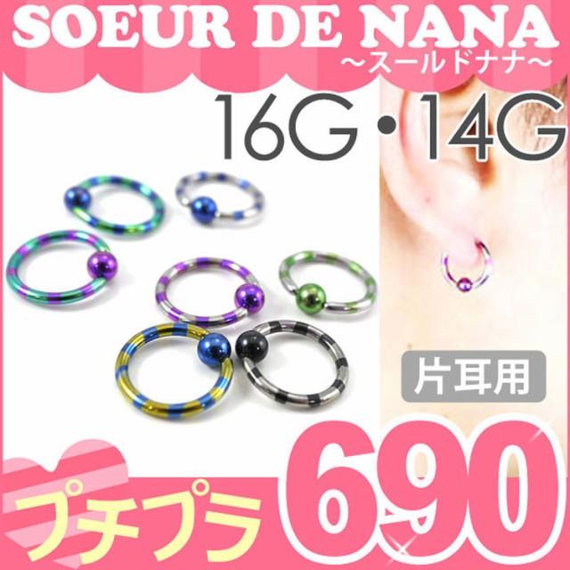 ボディピアス【Soeur de Nana】 ストライプビーズ...