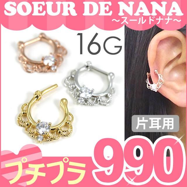 ボディピアス [Soeur de Nana] プリンセスリング/...