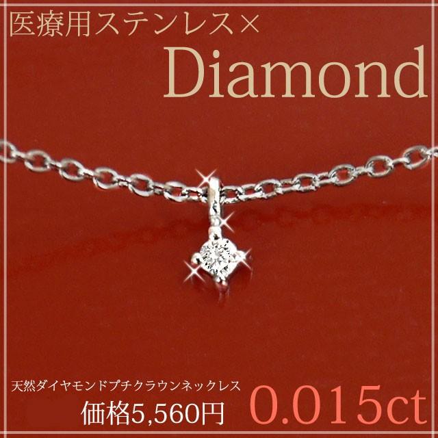 天然ダイヤモンド プチクラウンダイヤモンドネッ...