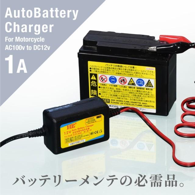 バイク バッテリー 充電器 12V 1A 携帯 小型 コ...