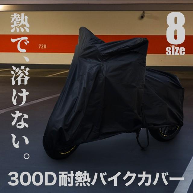 バイクカバー 耐熱 防水 厚手 原付 中型 大型 S...