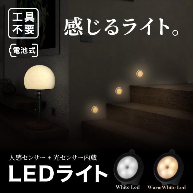 センサーライト 屋内 電池 LED 玄関 人感センサ...