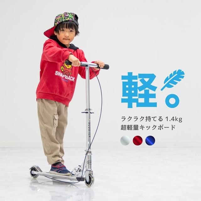 キックボード子供2輪ブレーキ付光る耐荷重90kg男...