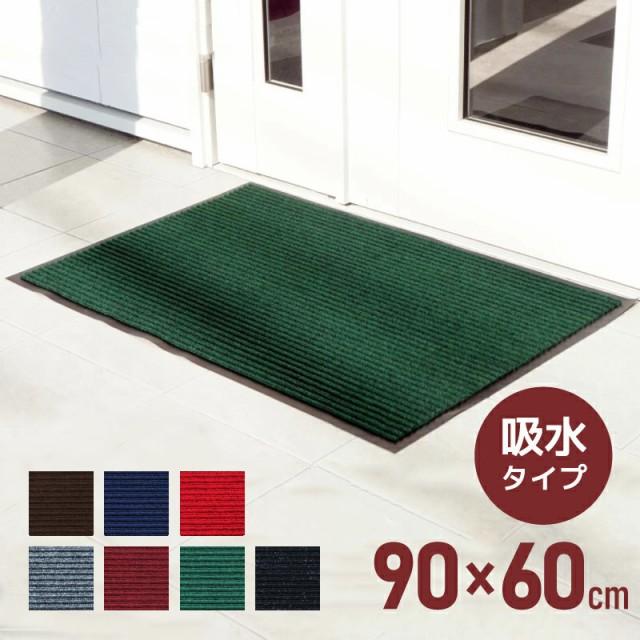 玄関マット吸水マット屋外室内洗える90cm×60cm裏...