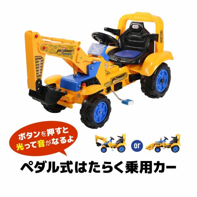 乗用玩具 ペダル式 ショベルカー ブルドーザー ...