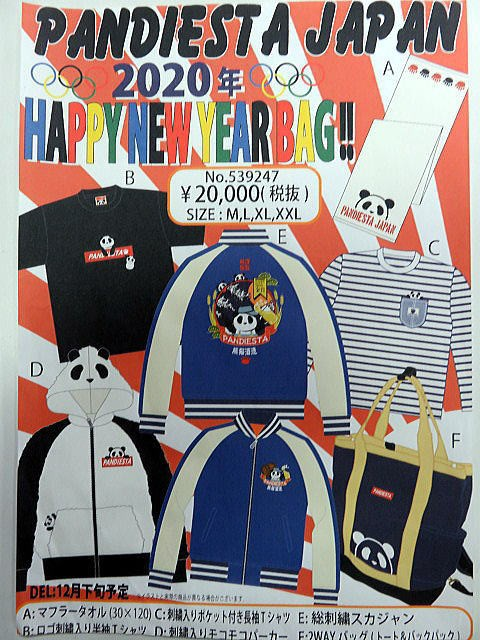 PANDIESTA JAPAN 2020NEW YEAR HAPPY BAG ★送...