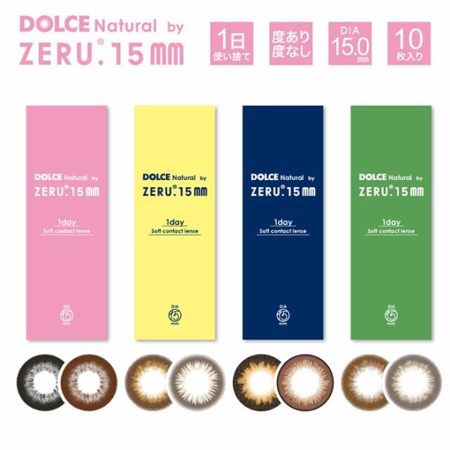 [1箱] ドルチェナチュラル by ZERU. 15.0mm ワン...