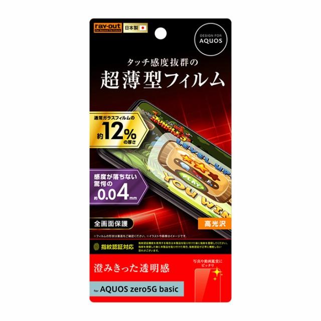 メール便 送料無料 AQUOS zero5G basic DX / zero...