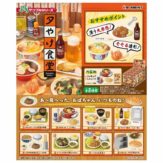 re-ment 夕やけ食堂 8個入り BOX リーメント 食玩...