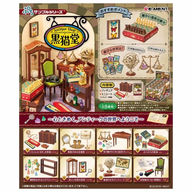 re-ment Antique Shop 黒猫堂 8個入り BOX リーメ...