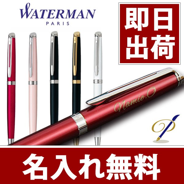 【即納可能】ボールペン 名入れ ウォーターマン ...
