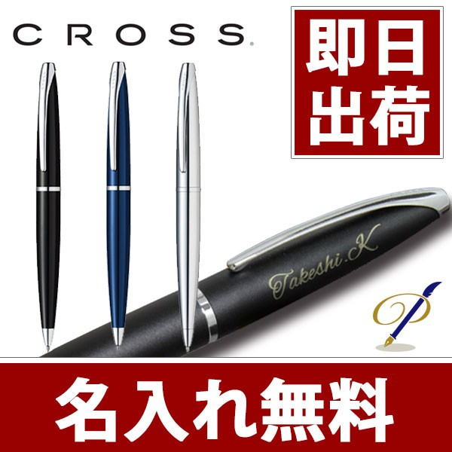 【即納可能】ボールペン 名入れ クロス ATX ボー...