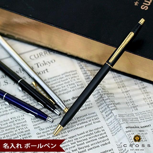 【即納可能】ボールペン 名入れ クロス クラシッ...