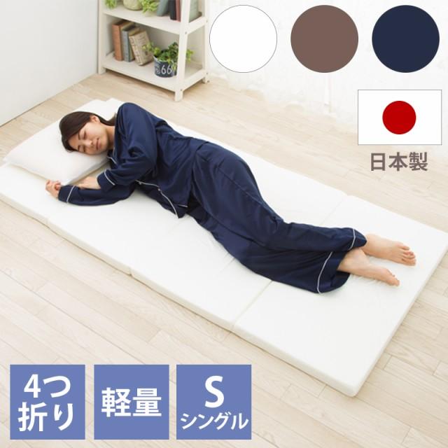 日本製 四つ折り マットレス シングル ウレタン ...